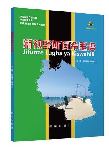 新视野斯瓦希里语
