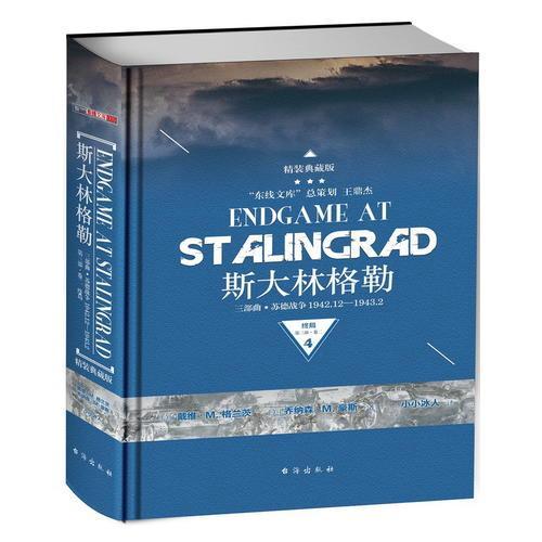 斯大林格勒三部曲 : 典藏版. 第三部. 终局. 卷二