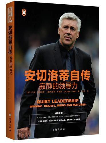 安切洛蒂自传:寂静的领导力