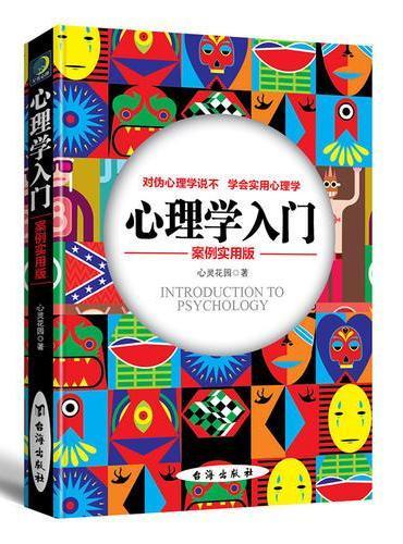 心理学入门