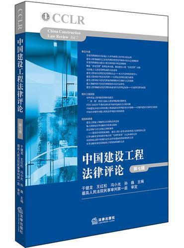 中国建设工程法律评论(第七辑)