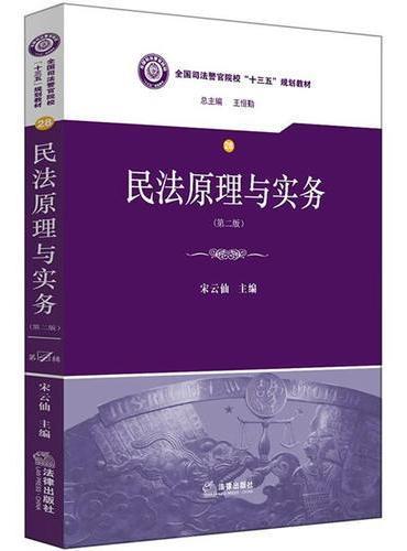 民法原理与实务(第二版)
