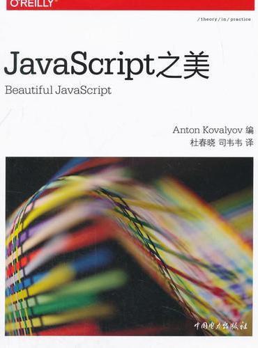 JavaScript之美