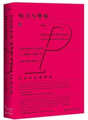 甲骨文丛书·权力与特权: 社会分层的理论