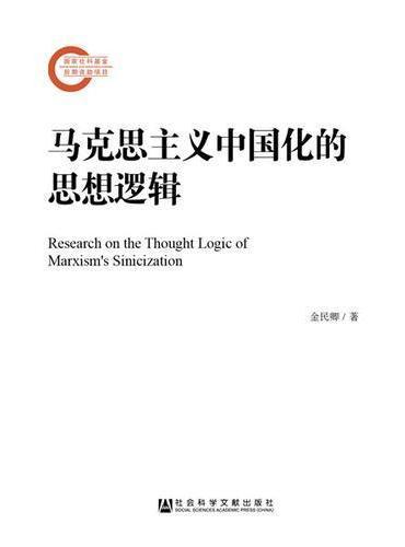 马克思主义中国化的思想逻辑