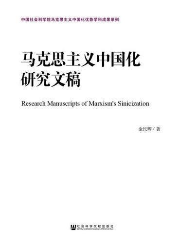 马克思主义中国化研究文稿