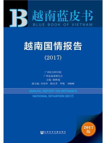 越南蓝皮书:越南国情报告(2017)