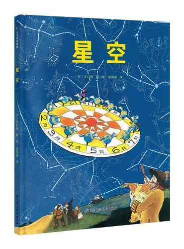 星空·日本精选科学绘本系列