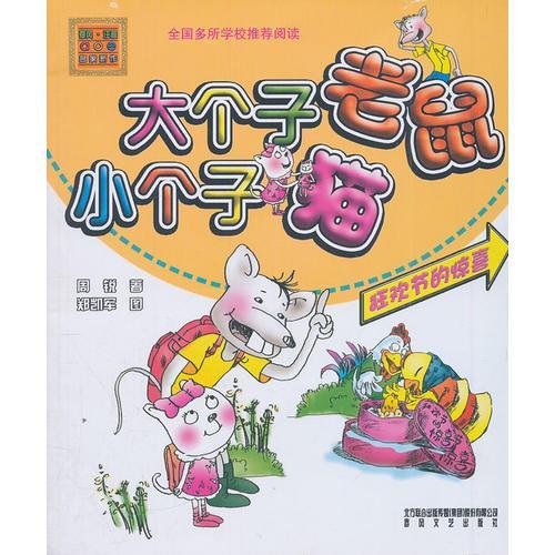 大个子老鼠小个子猫(彩色注音版)狂欢节的惊喜(新定价)
