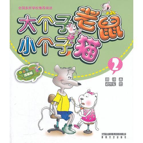 大个子老鼠小个子猫2(彩色注音版)(新定价)