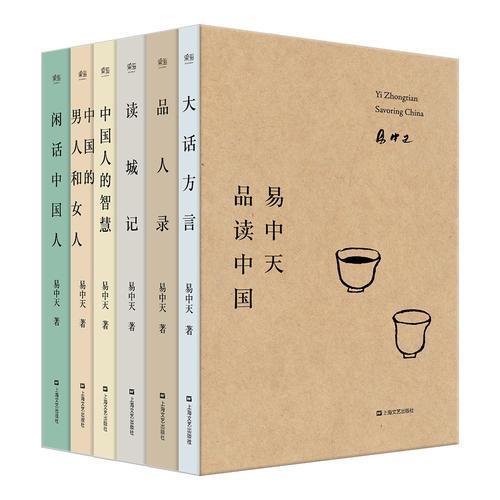 易中天品读中国(2018全新修订版,套装全6册,畅销百万,二十年经典)