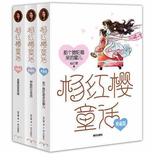 杨红樱童话典藏版(三册套装)