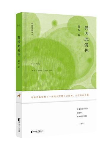 中国桂冠诗丛·第二辑:我因此爱你