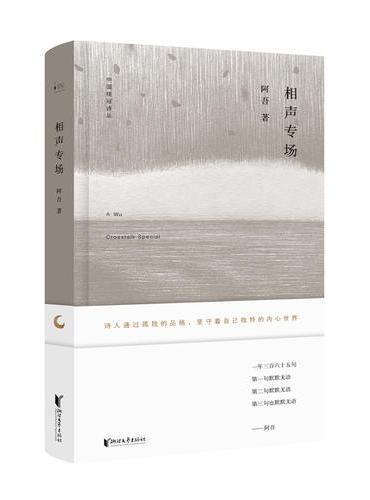 中国桂冠诗丛·第二辑:相声专场