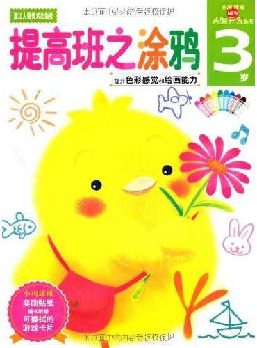 多湖辉新头脑开发丛书:提高班之涂鸦 3岁