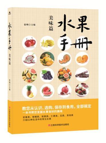 水果手册-美味篇