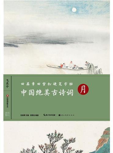 田英章田雪松硬笔字帖-中国绝美古诗词-月