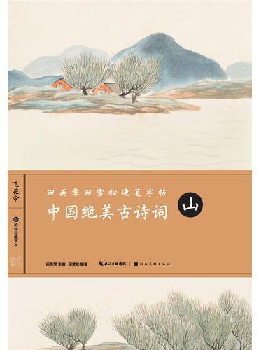 田英章田雪松硬笔字帖-中国绝美古诗词-山