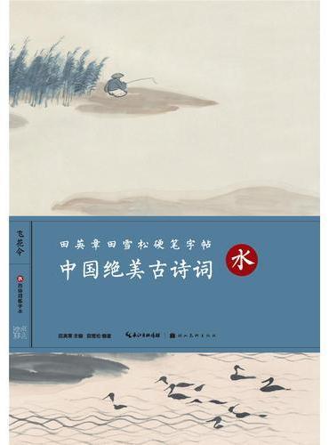 田英章田雪松硬笔字帖-中国绝美古诗词-水