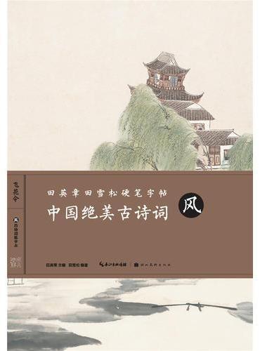 田英章田雪松硬笔字帖-中国绝美古诗词-风