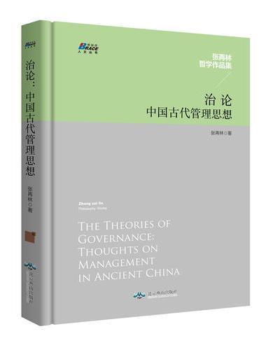治论:中国古代管理思想——张再林作品集,博瑞森人文丛书