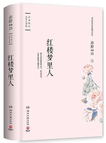 红楼梦里人(精装版,亦舒独家指定授权,亦舒小说系列)