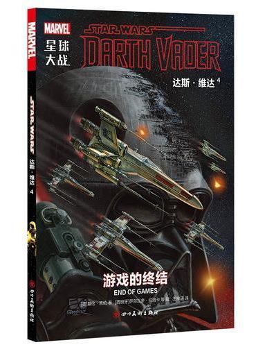 星球大战:达斯·维达4(漫威 维达 死星 西斯 原力 歼星舰 卢克 莱娅 塔金)