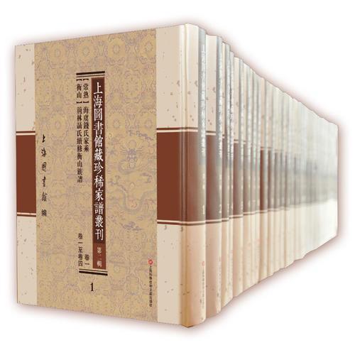 上海图书馆藏珍稀家谱丛刊(第二辑)