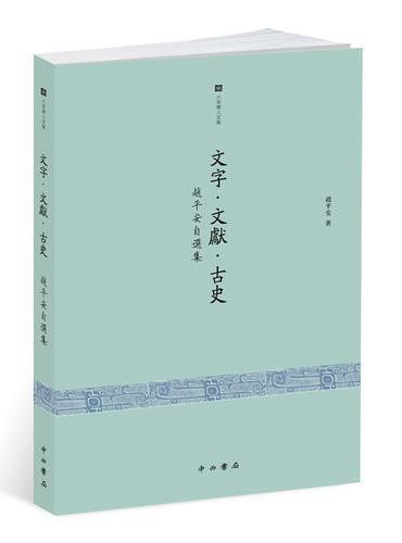 文字·文献·古史:赵平安自选集