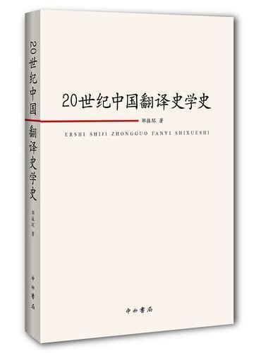 20世纪中国翻译史学史