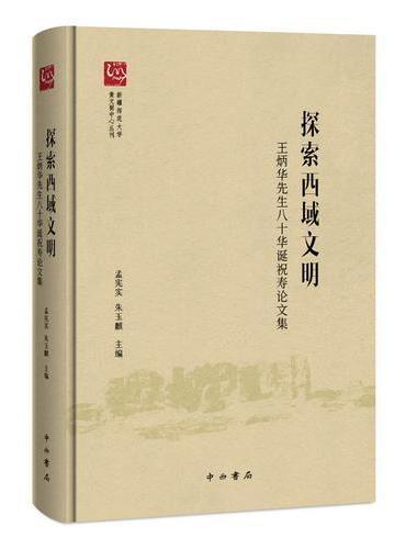 探索西域文明——王炳华先生八十华诞祝寿论文集