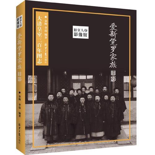 旧京人物影像馆:爱新觉罗家族旧影