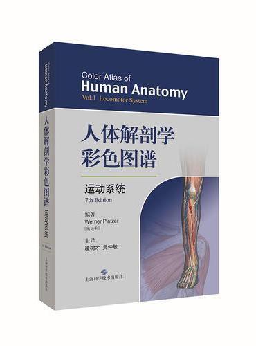 人体解剖学彩色图谱·运动系统