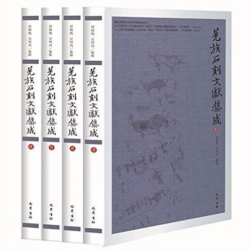 羌族石刻文献集成