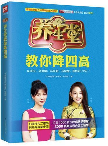 养生堂教你降四高:中国著名电视健康养生栏目BTV北京卫视《养生堂》官方授权!覆盖数亿国人的健康养生大课堂。