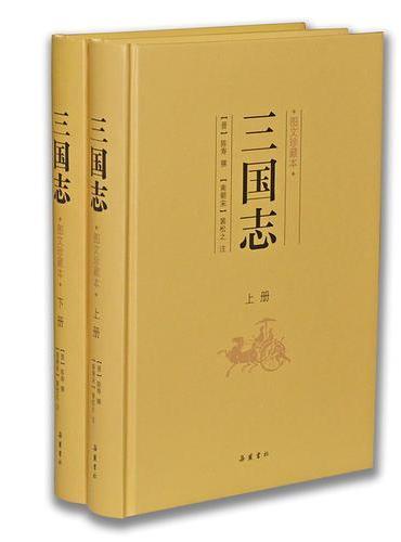 三国志(图文珍藏本)