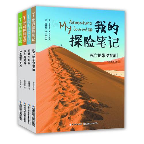 《我的探险笔记》(套装共4册)