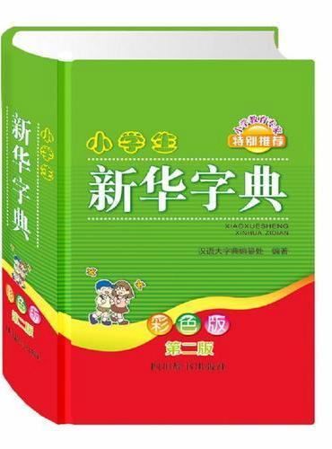 小学生新华字典(彩色版第二版)