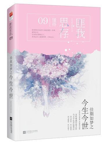 佳期如梦之今生今世(2017版)