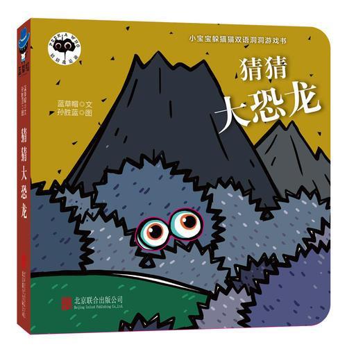 童立方·猜猜我是谁系列:小宝宝躲猫猫双语洞洞游戏书 猜猜大恐龙