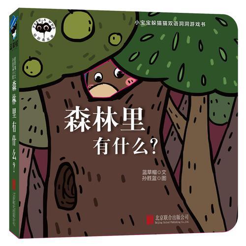 童立方·猜猜我是谁系列:小宝宝躲猫猫双语洞洞游戏书 森林里有什么?