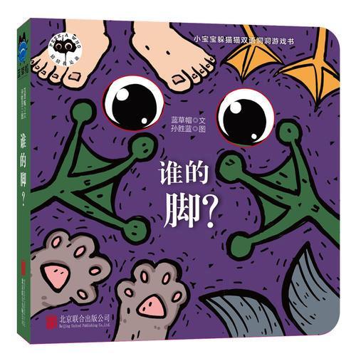 童立方·猜猜我是谁系列:小宝宝躲猫猫双语洞洞游戏书 谁的脚?