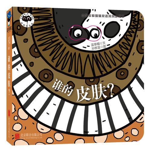 童立方·猜猜我是谁系列:小宝宝躲猫猫双语洞洞游戏书 谁的皮肤?