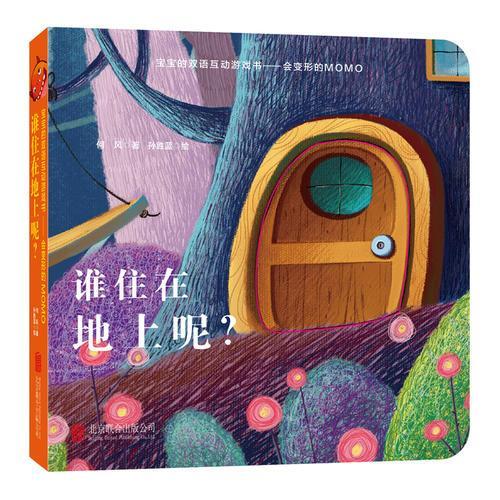 童立方·宝宝的双语互动迷藏书会变形的MOMO:谁住在地上呢?