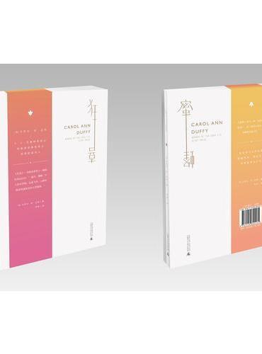 狂喜 & 蜜蜂 (全二册)