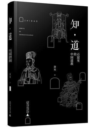 知·道——石窟里的中国道教