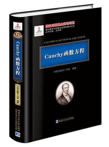 Cauchy函数方程(基金)
