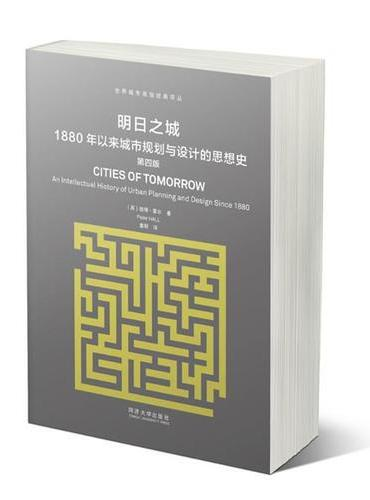 明日之城:1880年以来城市规划与设计的思想史