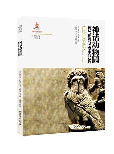 神话学文库——神话动物园:神话、传说与文学中的动物