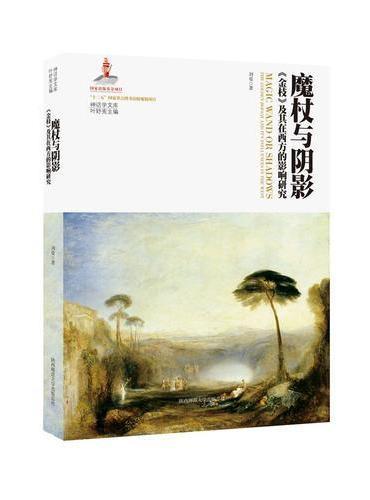 神话学文库?魔杖与阴影:《金枝》及其在西方的影响研究